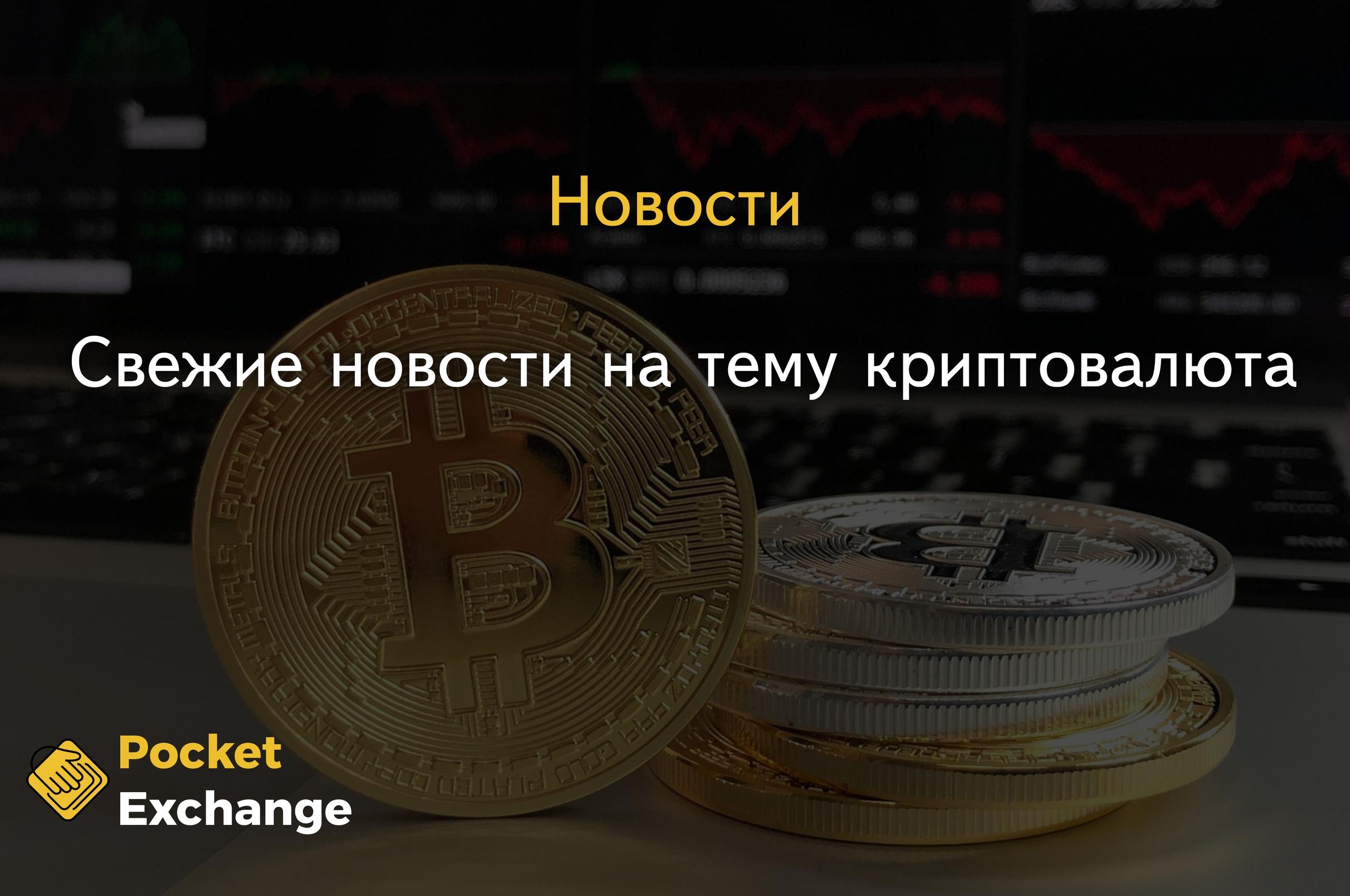 криптовалюта свежие новости