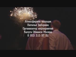 Организатор и ведущая свадебных мероприятий Наталья Заборина