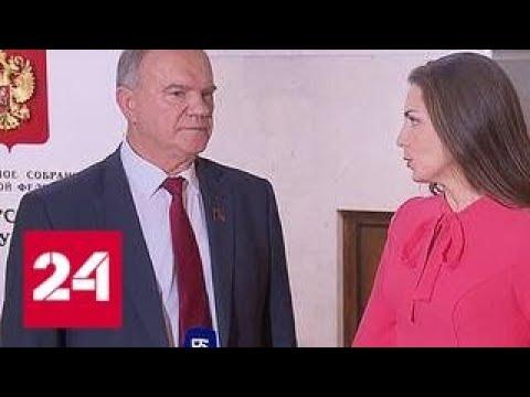 Геннадий Зюганов американская администрация ломает одно соглашение за другим Россия 24