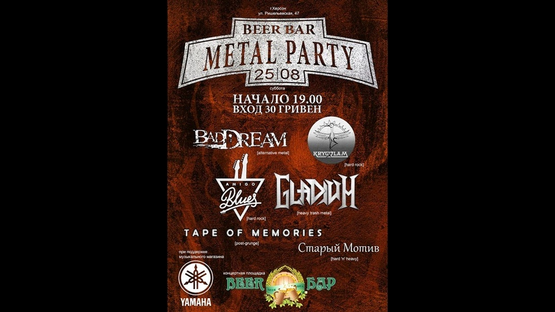Bad Dream Live Metal Party in BeerBar, Kherson (25.08.2018)