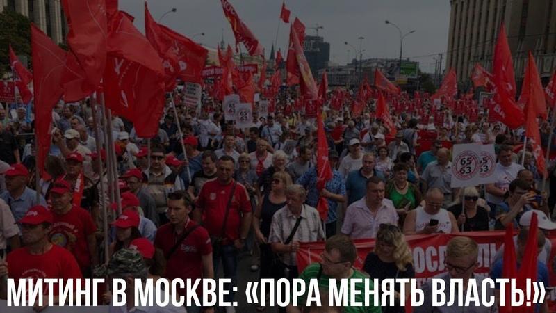 МОЛНИЯ⚡️Митинг в Москве «Пора менять власть!» / LIVE 23.03.19