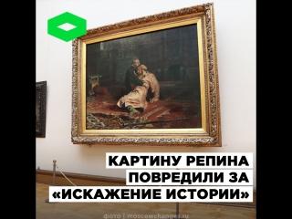 Картину Репина повредили за «искажение истории» | ROMB