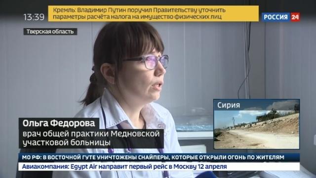 Новости на Россия 24 • В Тверской области открыли еще один фельдшерско-акушерский пункт