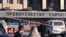 Мужчина с обрезом пытается прорваться в здание правительства Камчатки!