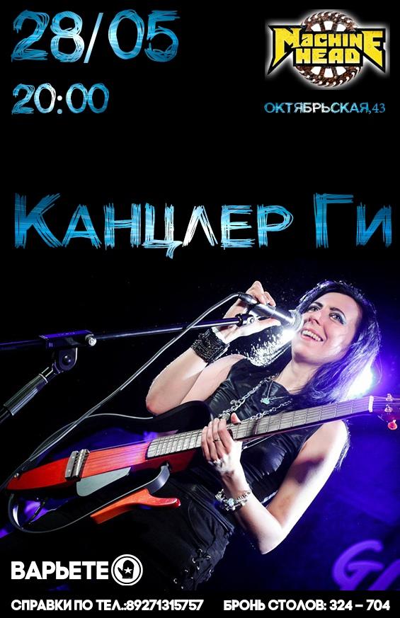 Афиша Саратов КАНЦЛЕР ГИ / 28.05 MACHINE HEAD