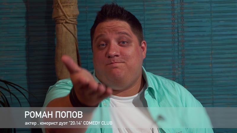 Роман Попов из Comedy Club, дуэт 2014, Фотик В Руки Шоу
