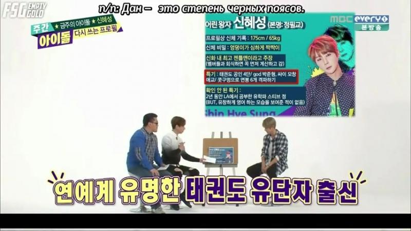 Еженедельный айдол 237 эпизод (гости Хесон и Энди (Shinhwa))