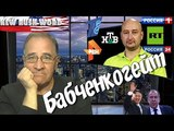 Бабченкогейт как лакмус Новости 740, 31.05.2018