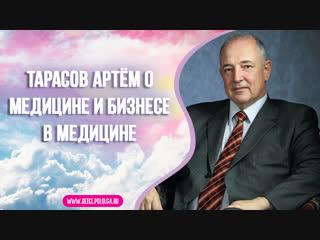 Артем Тарасов: