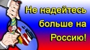 Россия от вас отстала больше никакой любви равенства и братства