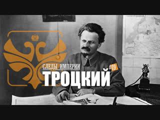 СЛЕДЫ ИМПЕРИИ - ТРОЦКИЙ.