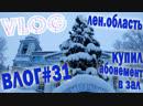 VLOG 31 Тайны Лен. Области / Спорт / Влог Санкт-Петербург
