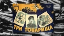 Три товарища (1935) / Three Comrades