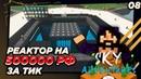 ☁️FTB Sky Adventures Реактор на 500000 РФ за ТИК Майнкрафт летсплей на скайблоке 08