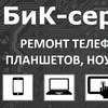 Ремонт телефонов, планшетов, ноутбуков СПБ .