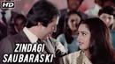 Zindagi Sau Baras Ki (HD) | Awaaz Songs | Rajesh Khanna | Kishore Kumar | Asha Bhosle | R D Burman
