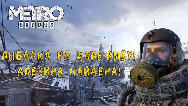 Metro: Exodus ► Рыбалка на Царь-рыбу! Дрезина найдена! 4