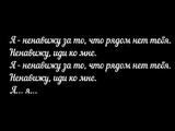 Миша Марвин - Ненавижу (Текст песни)