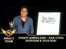Роберт Кийосаки - Как стать богатым в 2018 году