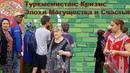 Туркменистан Кризис Эпохи Могущества и Счастья
