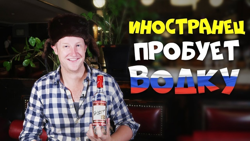 Иностранец пробует Русскую ВОДКУ с закусками / ДЖАСТИН (Justin)