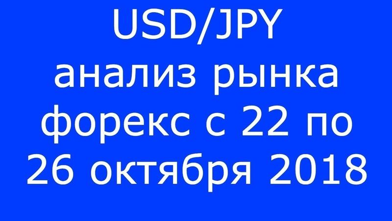 USD/JPY - Еженедельный Анализ Рынка Форекс c 22 по 26.10.2018. Анализ Форекс.