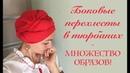 Боковой перехлест на тюрбане красивые узлы за короткое время Тюрбан для новичков Knot turban
