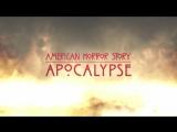Трейлер 8 сезона сериала Американская история ужасов (2018)