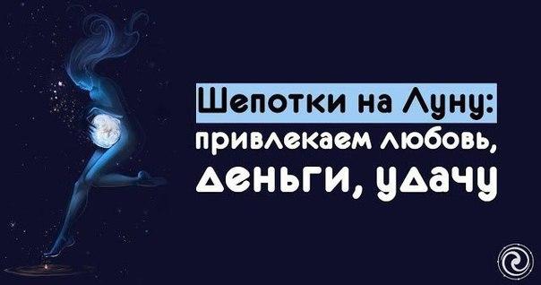 *Шепотки на Луну: привлекаем любовь, деньги, удачу*