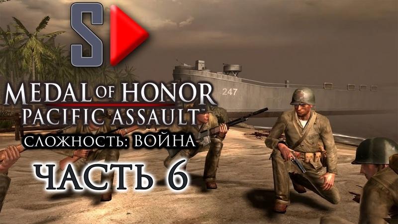 Medal of Honor Pacific Assault сложность Война 6 Гуадалканал Часть 1