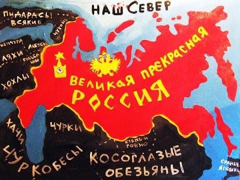 🌍Исконно русское и историческая справедливость