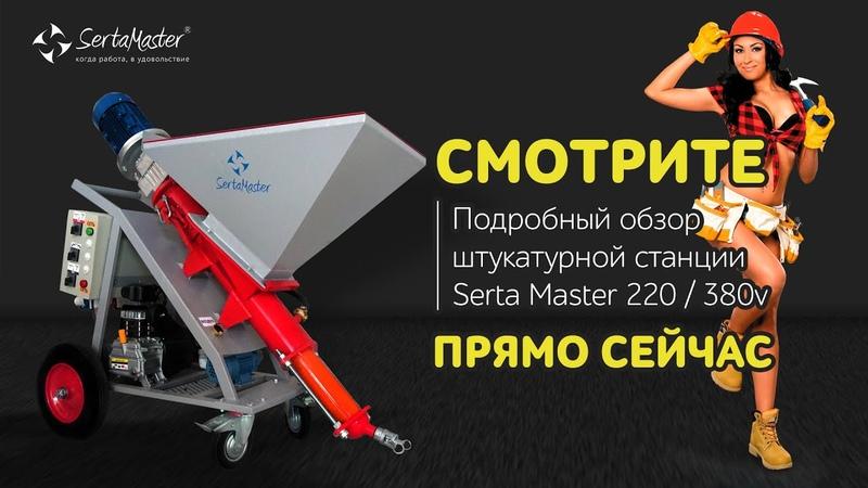 Штукатурная станция Serta Master Обзор штукатурной станции
