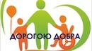 Дорогою добра - открытие автогородка для детей с ограниченными возможностями в Калуге