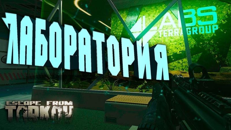 Лучшие моменты с Лаборатории в Escape From Tarkov
