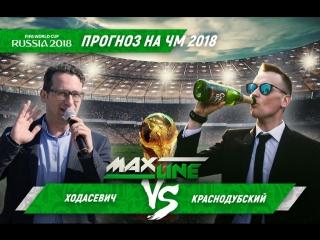 ЧМ-2018. Прогноз на матч Англия - Хорватия