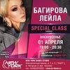 ЛЕЙЛА БАГИРОВА || 01.04 || SPECIAL CLASS