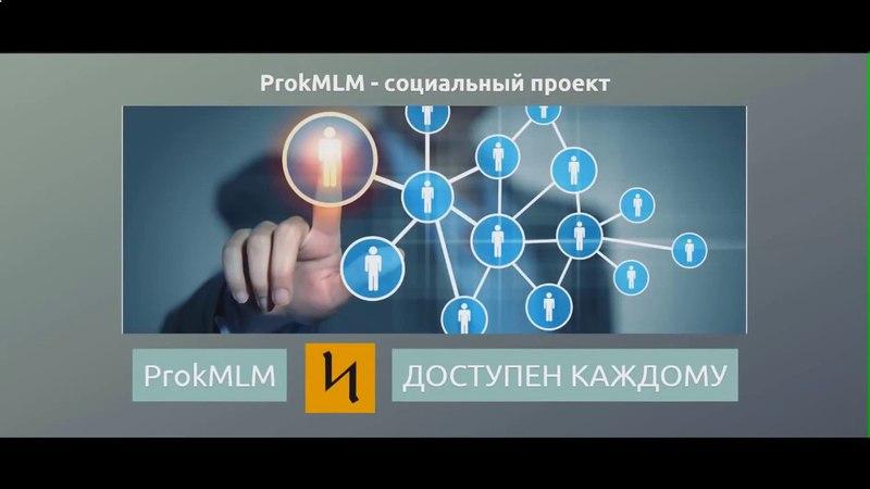 Prok MLM Проект будущего. Приобретение ключей.
