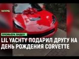 Lil Yachty подарил лучшему другу на день рождения Corvette за 65 тысяч долларов [Рифмы и Панчи]