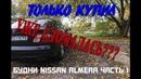 Будни Nissan Almera ч1 Подвеска приказала долго жить СНОВА СТО РАСХОДЫ