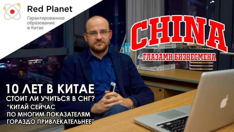 CHINA ГЛАЗАМИ БИЗНЕСМЕНА Становления личности в Китае. 1/5 часть интервью с Михаилом-Российским бизнесменом.