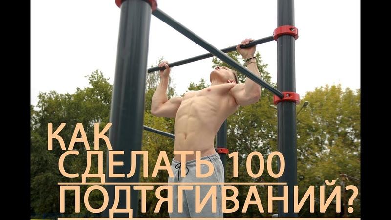 Как сделать 100 подтягиваний Результат через 2 месяца 100подтягиваний