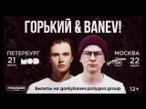 Приглашение на концерты ГОРЬКИЙ&BANEV!
