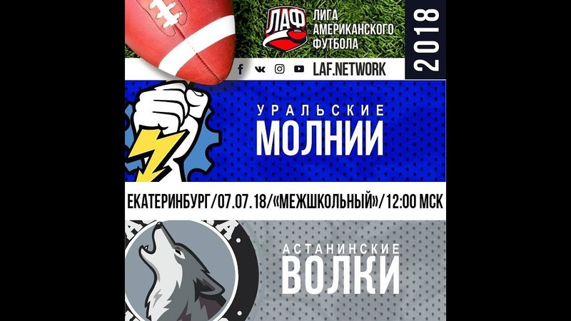 LAF Network | Молнии - Волки 07.07.2018 Екатеринбург