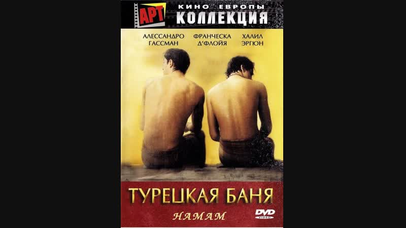 Хамам: турецкая баня / Hamam: The Turkish Bath Италия-Турция-Испания 1997 г.