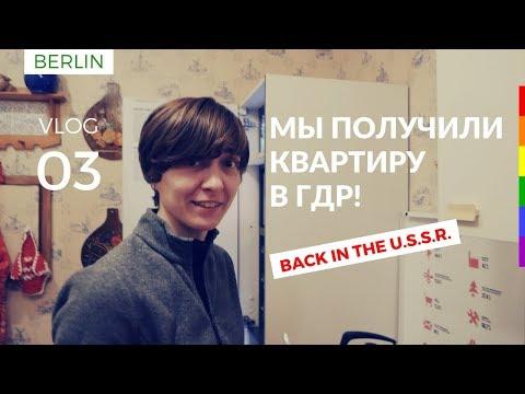 БЕРЛИН 3: НАЗАД В 80е || МУЗЕЙ ГДР || Katja Vika L