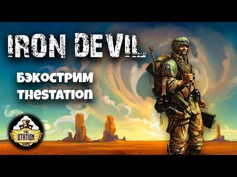 Бэкострим TheStation - Iron Devil Warhammer 40k Short Stories