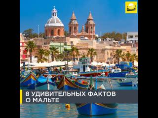 8 удивительных фактов о Мальте