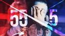 ЮТУБ БЕЗ МАТА 2 - 55x55 – 15 СМ (feat. Настя Ивлеева)