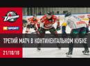 XSPORT NEWS о матче Донбасса с Курбадсом
