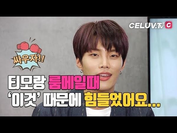 [Celuv.TV/아임셀럽] 핫샷(HOTSHOT), 준혁! 티모테오랑 같은방 쓸때 힘들었던 일